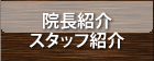 院長紹介・スタッフ紹介